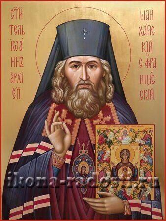 заказать икону святой Иоанн Шанхайский и Сан-францисский